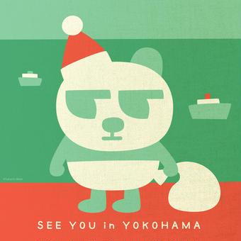 12月は横浜へ