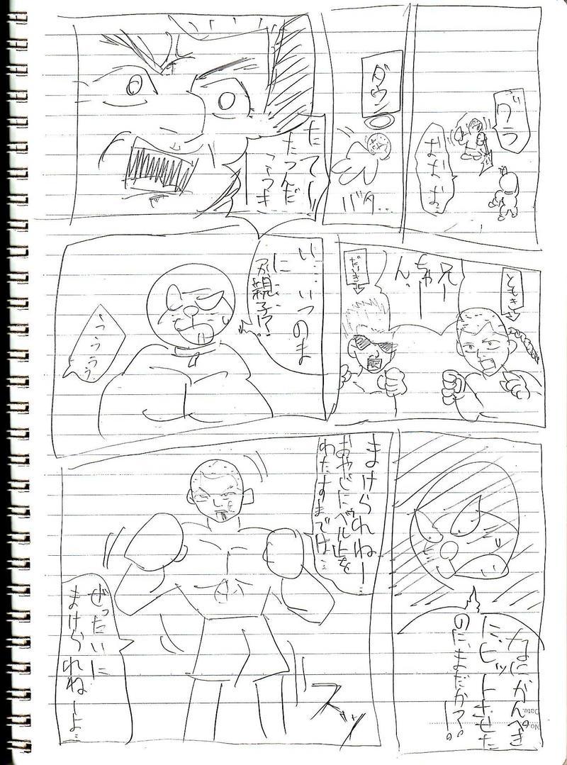 バカエモン 二巻(1/3)
