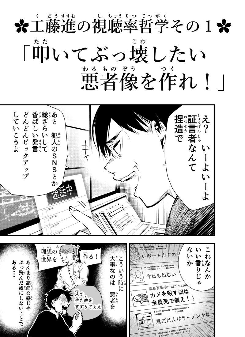 第四話「工藤進:愉悦の視聴率世界②」