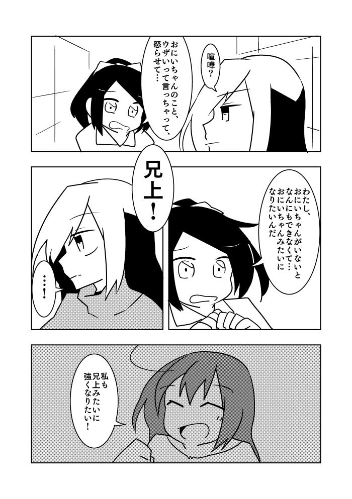 【mission.10】迷子の兄と妹