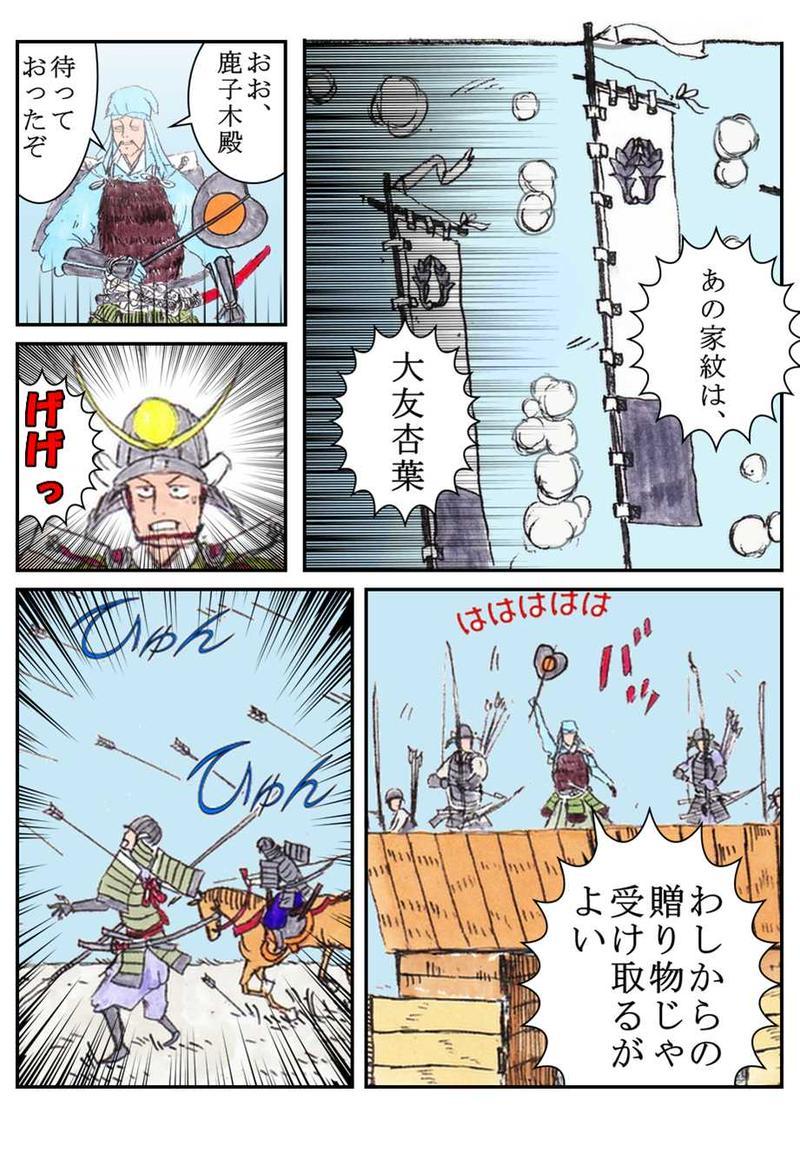 車帰しの戦い~決着