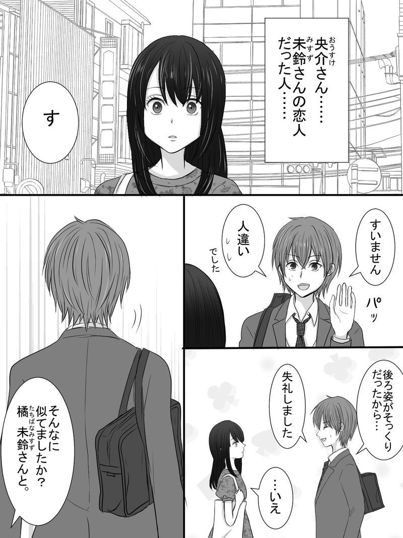 (4)食い違う