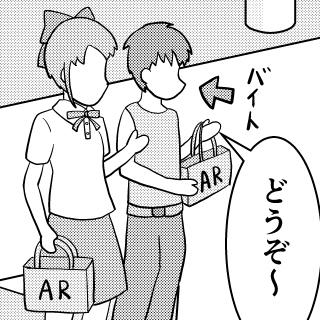 第2話 AR結婚