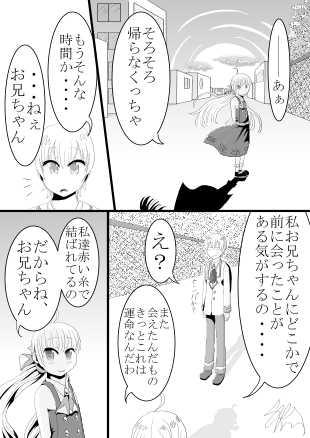 第5怪 「アブナイ恋愛模様」