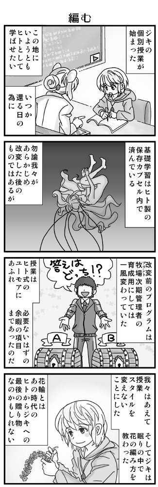 「ジキ」(プロローグ)②