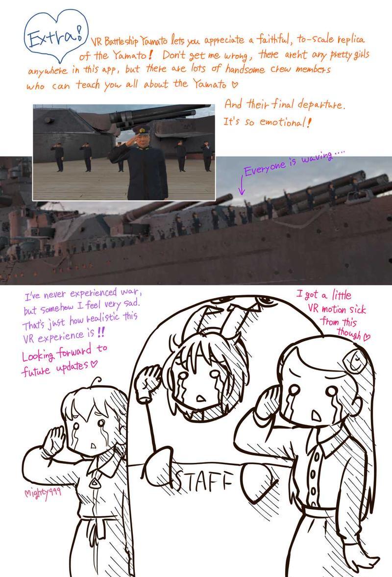 第131話 VR戦艦大和