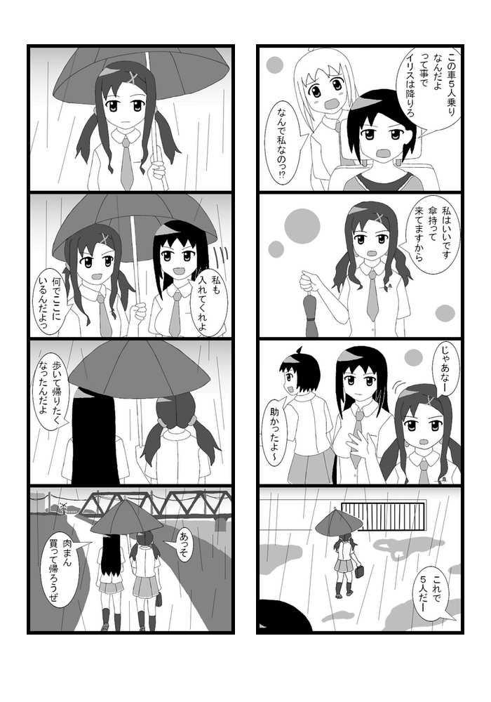 #8 雨の放課後