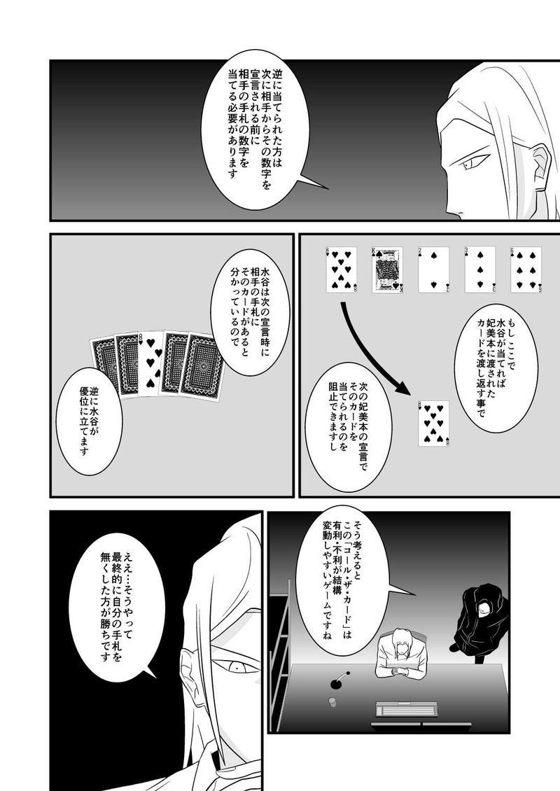 コール・ザ・カード(前編)