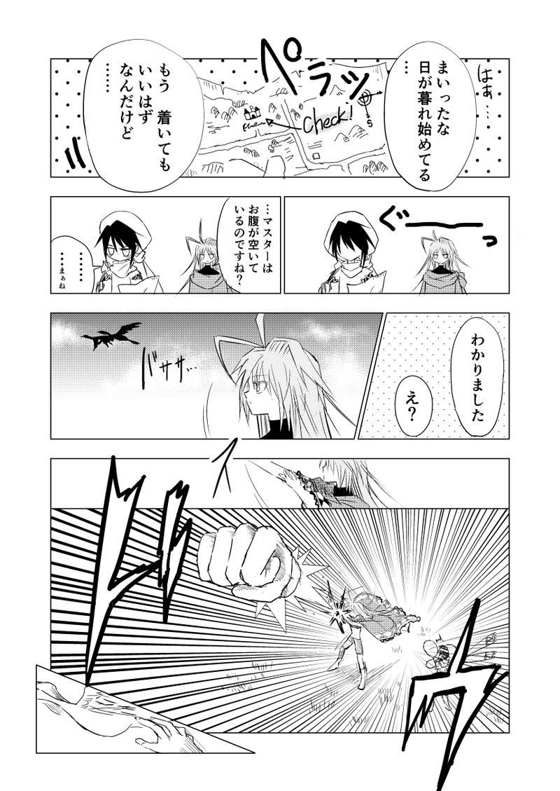 第1話【取捨(しゅしゃ)】