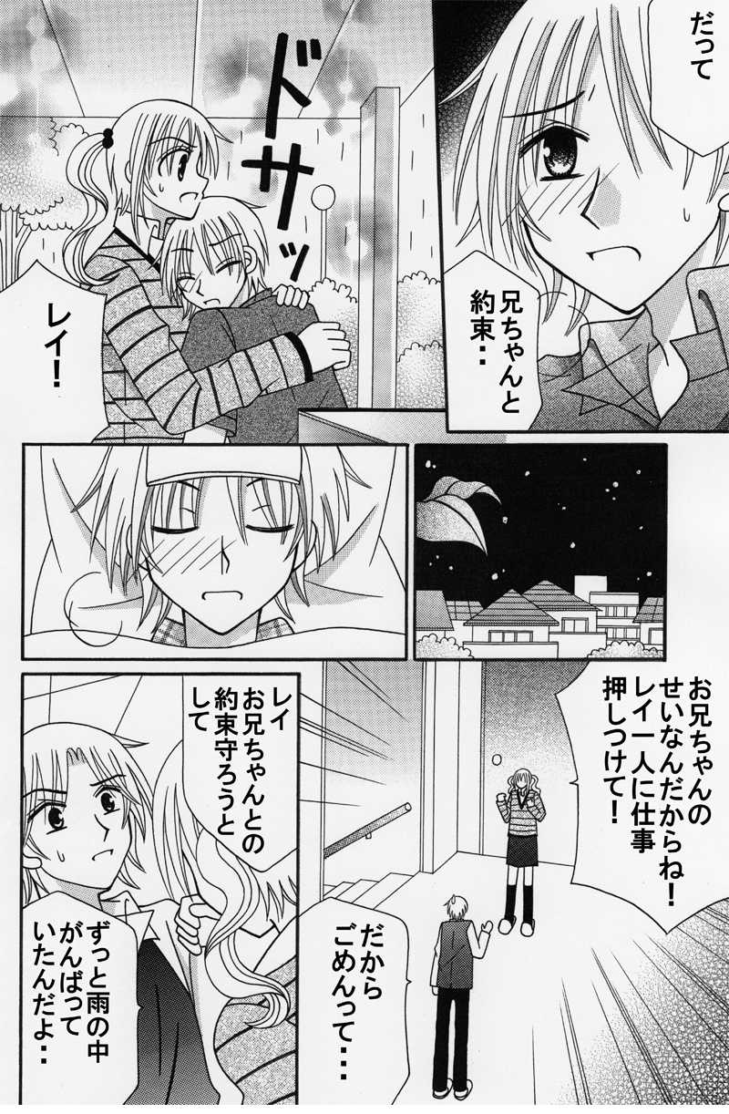 第7話:レイVS四葉のお兄ちゃん(その3)