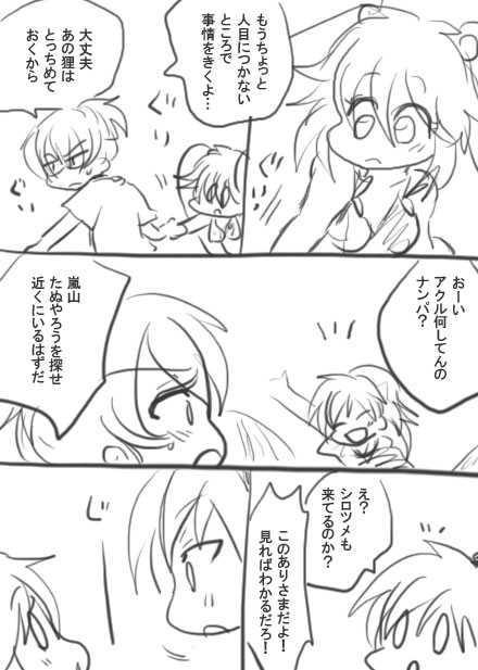 70話・らくがき漫画
