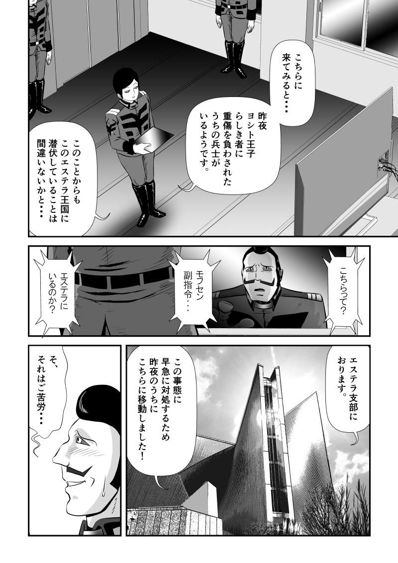 第73話 策謀の渦(2)