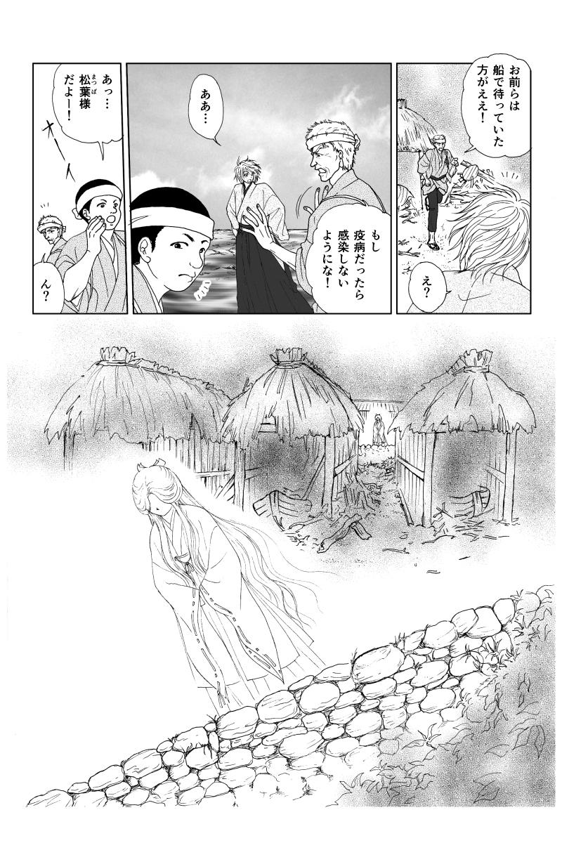 第九幕「死の島」