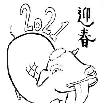 2021年度(令和3年・丑年)年賀状用イラスト