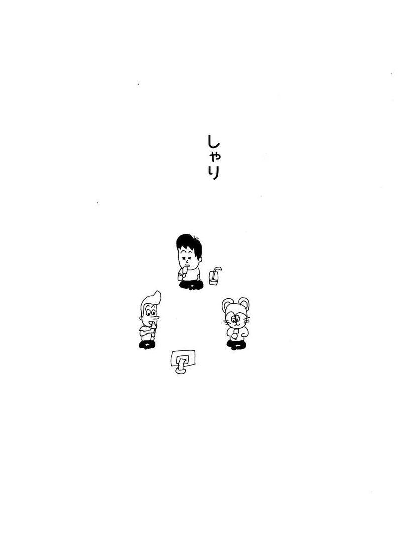 第九話 アイス