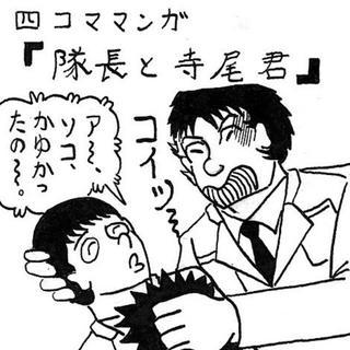 四コマ漫画「隊長と寺尾君」