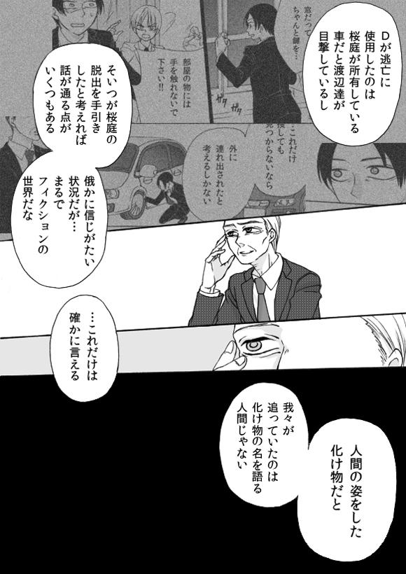 第5章 part9 「D」