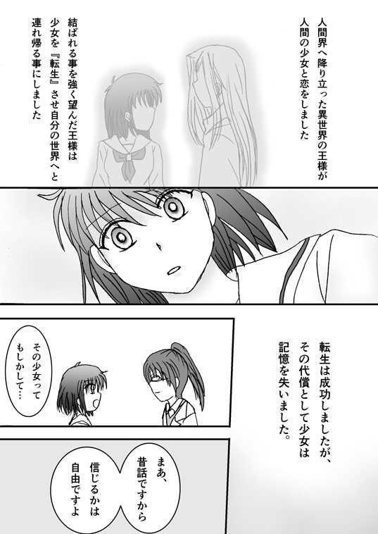 第1話『天に目覚めた少女』