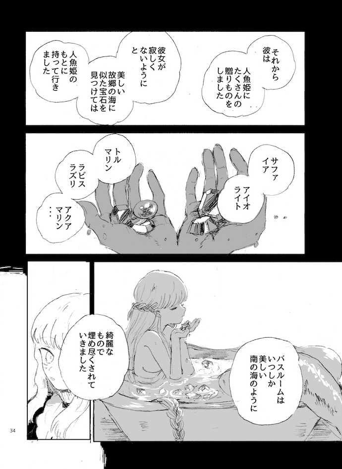 第3話(中)