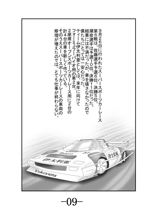 セナと呼ばれて外伝 レーシングカーデザイナー第5話