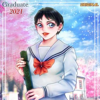 卒業2021