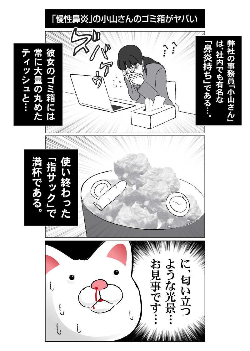 会社員 玖島川の日常 54