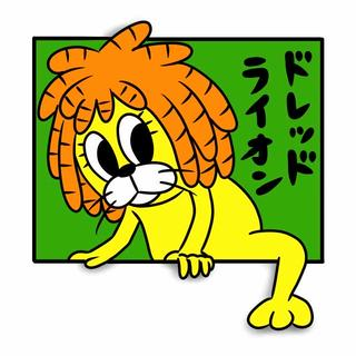 ドレッドライオン