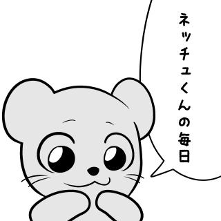 ポリチュさんの休日①