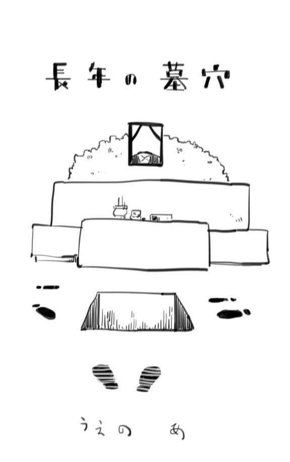 長年の墓穴