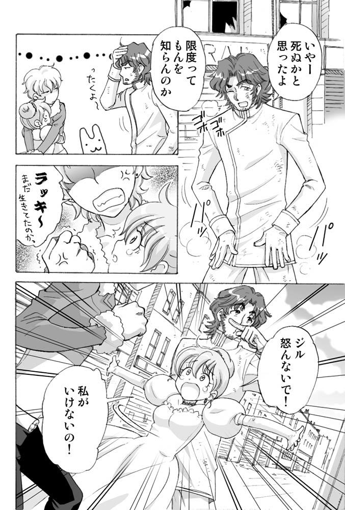 2話 『ラッキー・ガイ』