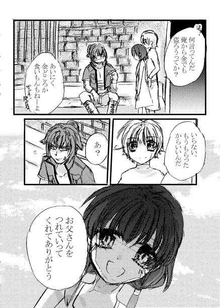 三話(四)