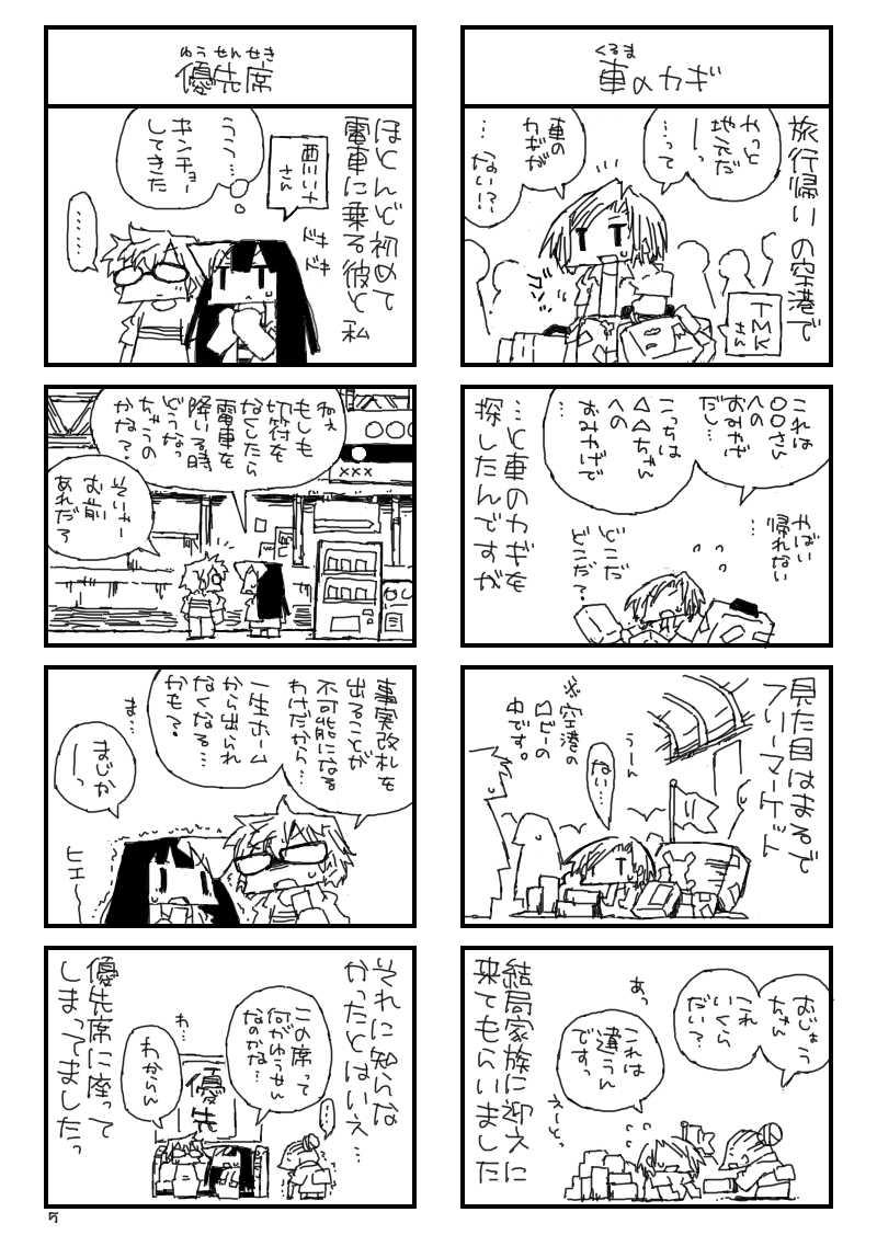 コメしま(3)