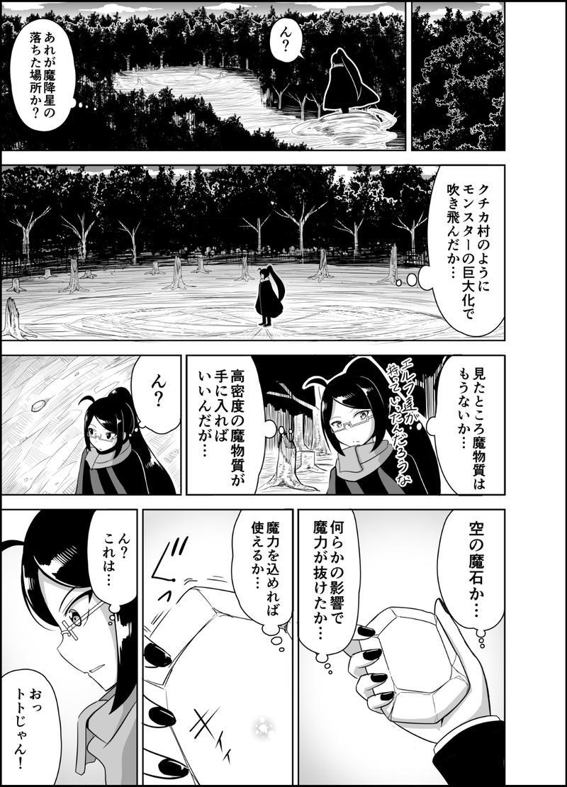 勇者と魔王のアフター3章【17】