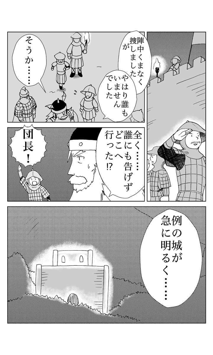 カサンドラ4話