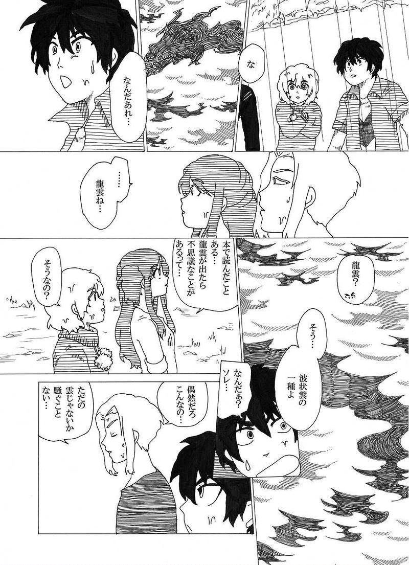 龍の石伝説の噂