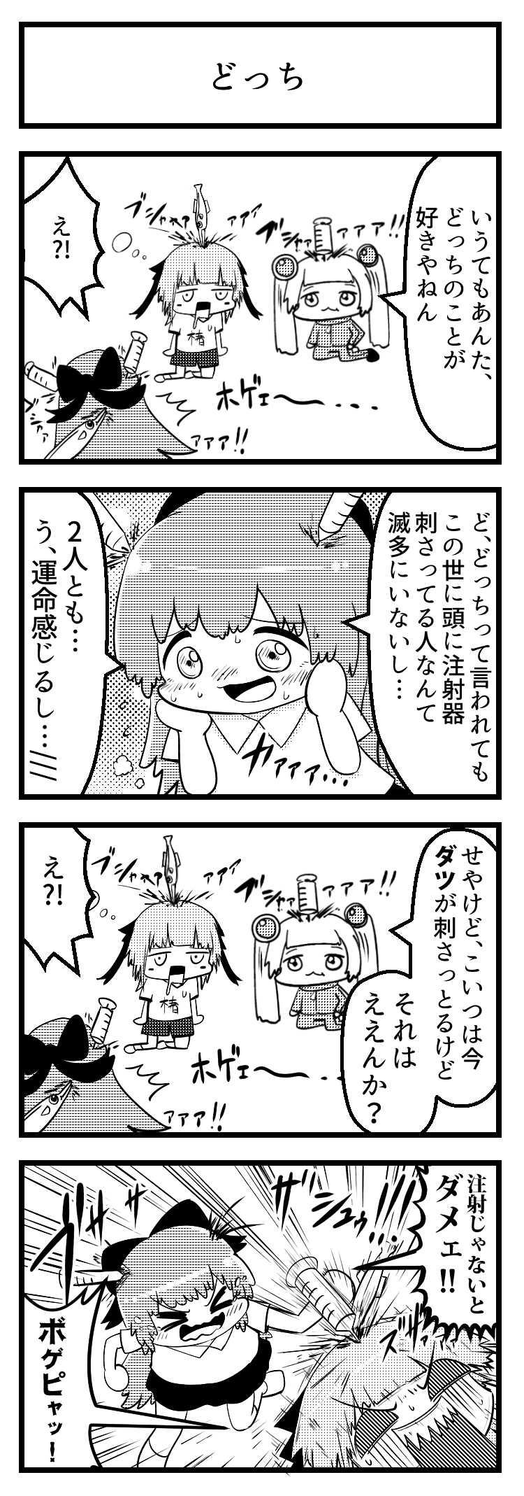 それいけ!ゆりゆりちゃん! 54話