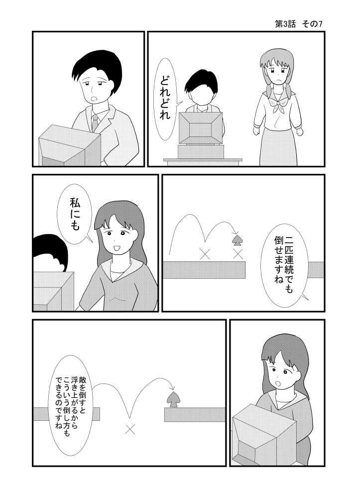 第03話 パソコンフェア編 その7