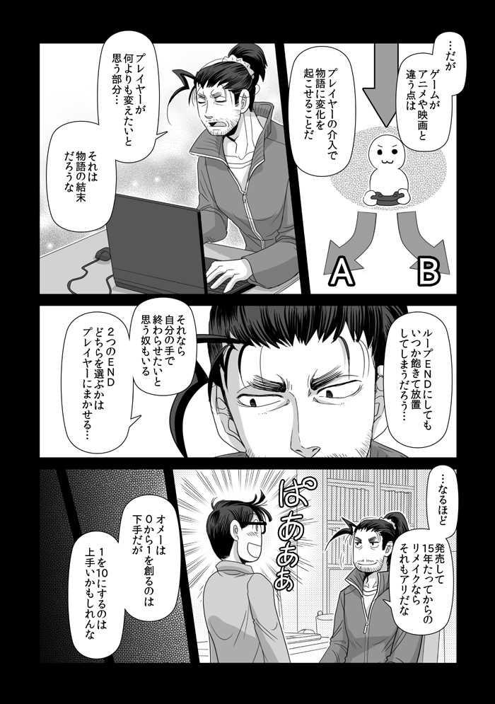 19:「甦れ!!黒歴史RPG」第6話(終)