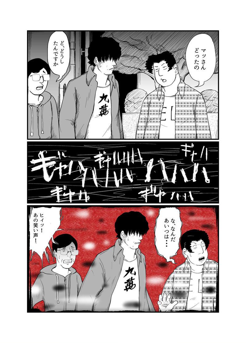 抱擁する鬼火(4)
