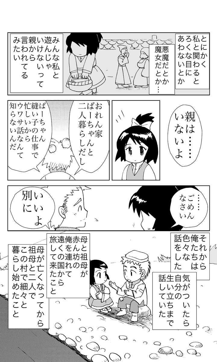 カサンドラ3話