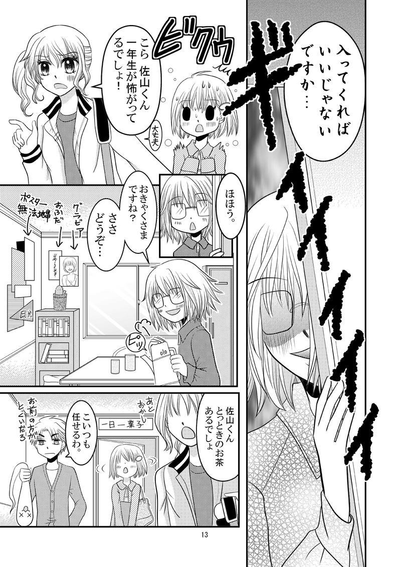 エブリデイ・マジカル第1話#3