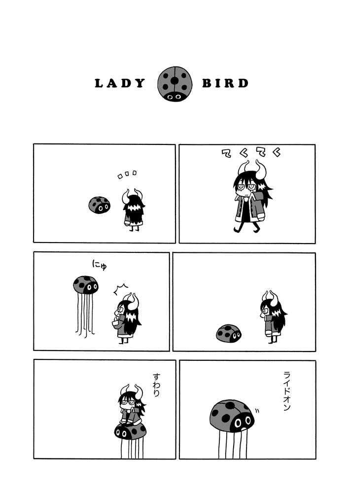 ep8 LADYBIRD