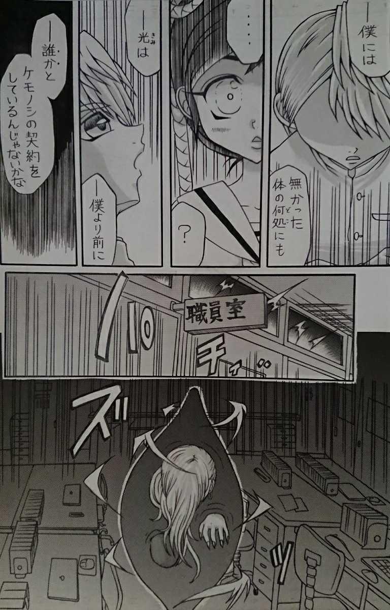 月獣姫ー第5話邂逅編,前編ー