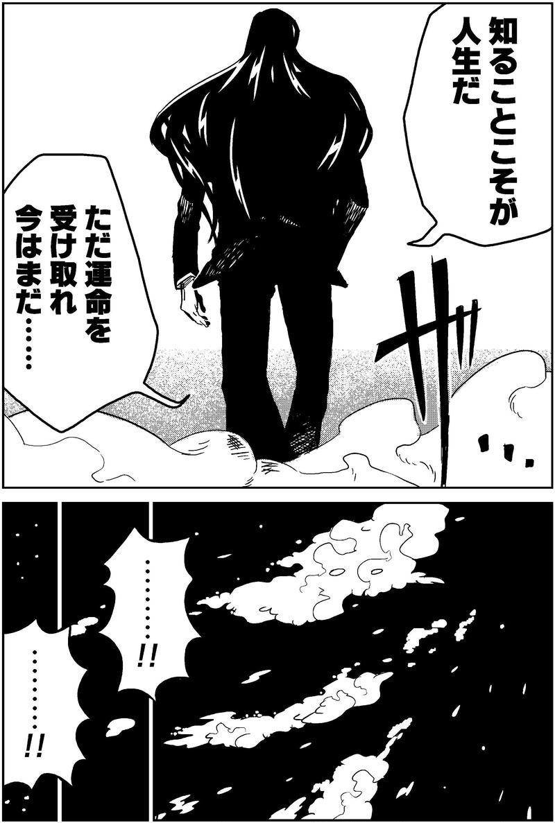 第11話 Goodbye Shining☆Days