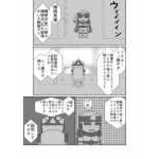 第十二魔「ゴキちゃん」