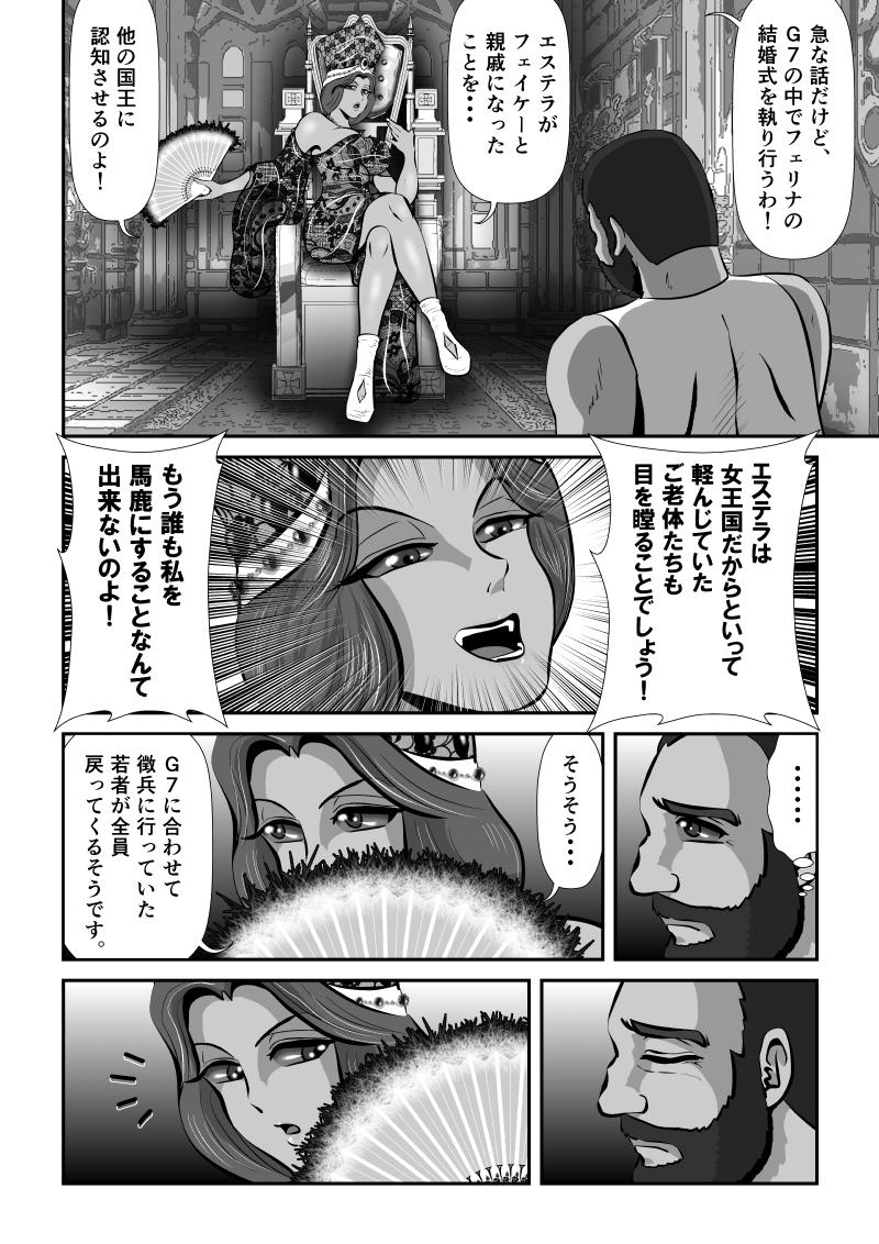 第75話 策謀の渦(4)