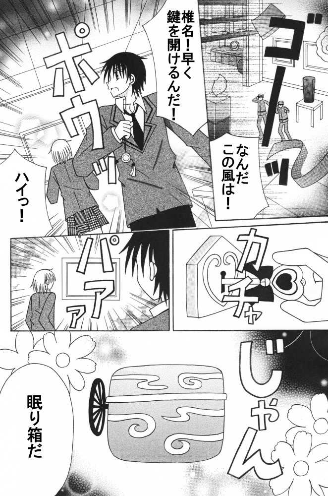 第3話:怪盗VS名(?)探偵(その1)