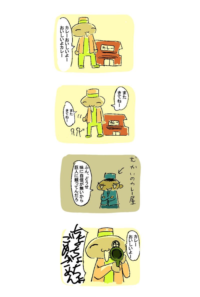 4コマ漫画「カレーおいしいよー」