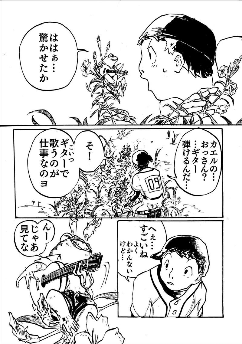 Shimura Meets the Frog