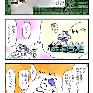 エフネコ 006